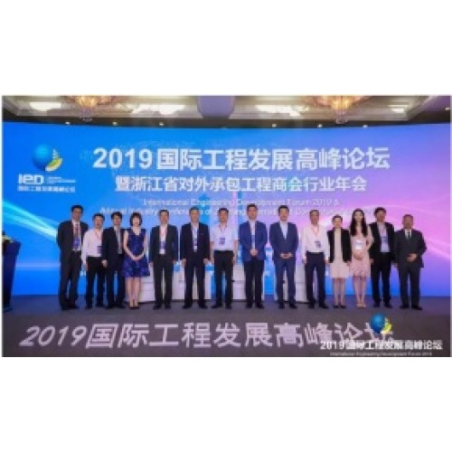 Meeting in Hangzhou, the company participated in the 2019 International Engineering Development Summit Forum