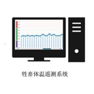 牲畜体温遥测系统