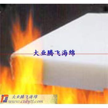Foam with flame retardant/Flame-retardant or rubber plate affixed foam sponge/flameproof foam