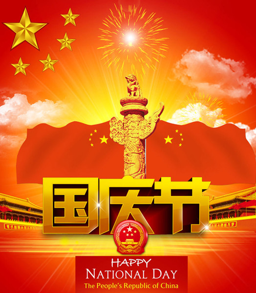 National Day Holiday
