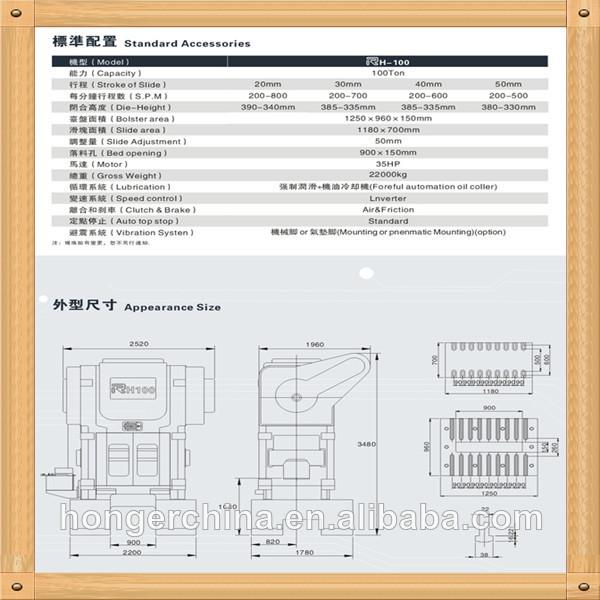 파워 프레스 제조업체 rh-100