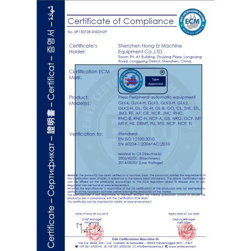 デコイラー、シートメタルストレートナー、プレスフィーダー用CE証明書