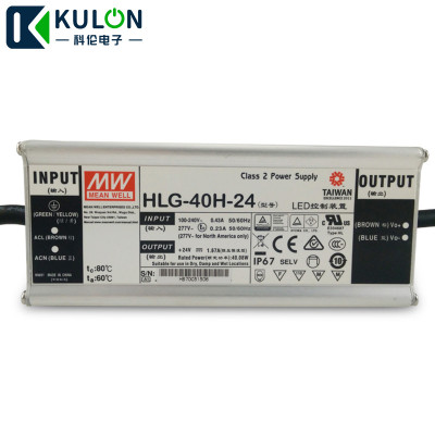 HLG-40H