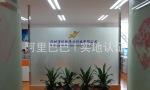 深圳市讯腾伟业科技有限公司