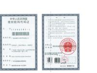 People's Republic of China Organization Code Certificate