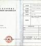 Import and export goods customs declaration registration certificate