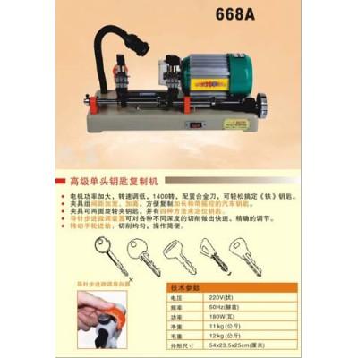 220v/50hz model 668A key cutting machine.key abloy machine.key machine manufacturing machine.
