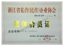 Membership Of ZheJiang  Private Enterprise Association