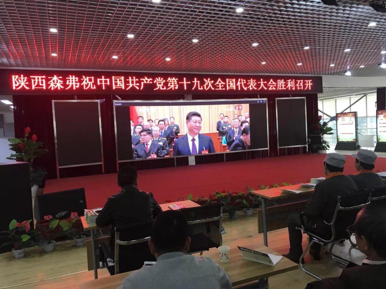 陕西森弗组织全体党员及员工收看十九大开幕盛况。