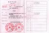 Certificado de registro de impuestos