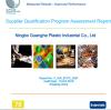 NINGBO GUANGHE PLASTIC INDUSTRIAL CO., LTD. SupplierQualificationProgramme 인증 획득
