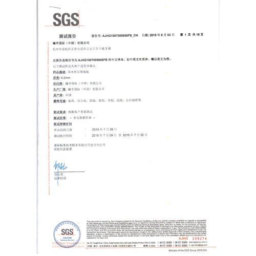 Hanflor SGS Test Report (европейский стандарт)