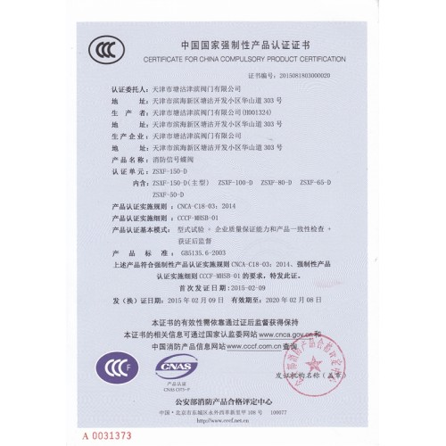 3C 认证-2