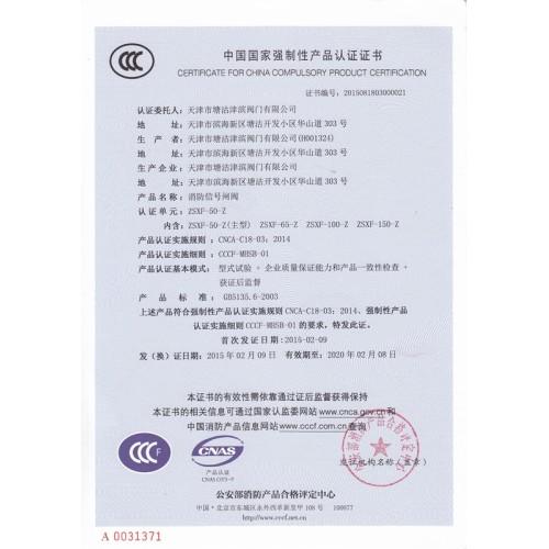3C 认证-3