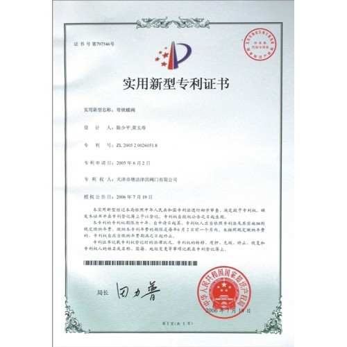 Utility Model Patent Certificate 2