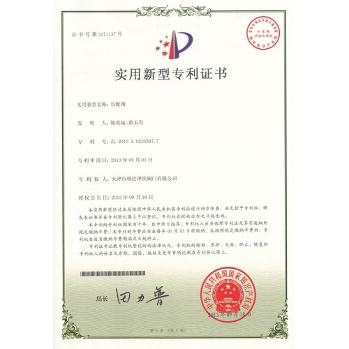Utility Model Patent Certificate  9