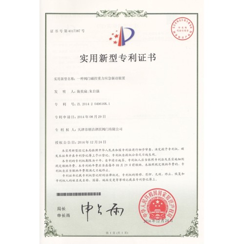 Utility Model Patent Certificate  14