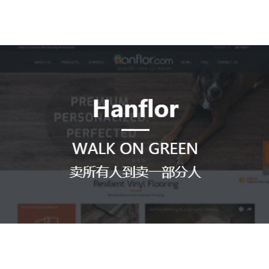 从杂货铺到建材环保品牌—杭州瀚亨实业