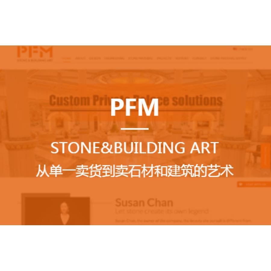 从石材到石材&建筑的艺术——广州普斐玛