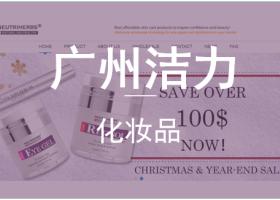 广州洁力化妆品有限公司