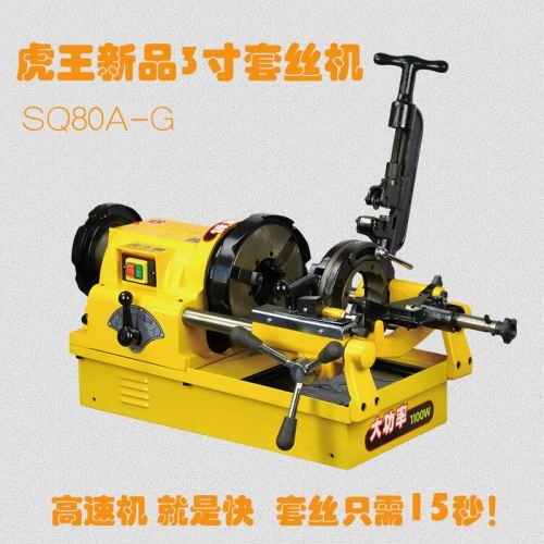 虎王SQ80A-G电动切管套丝机1/2-3寸大功率高速套丝机