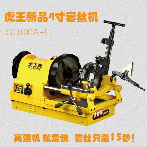 虎王SQ100A-G电动切管套丝机1/2-4寸大功率高速套丝机