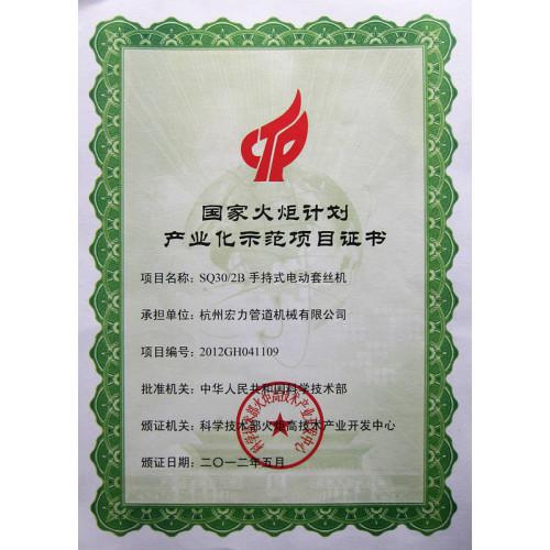 Sertifikat Proyek Demonstrasi Industrialisasi Proyek Obor Nasional