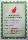 Certificado de Proyecto de Demostración de Industrialización del Proyecto Nacional de Antorcha