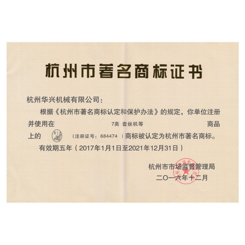 Trademark Certificate of Tiger King(translated as Tiger King)