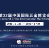 Bienvenido a visitar: la 32ª Feria Internacional de Hardware de China