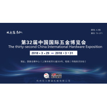 Welcome to visit:  the 32nd China International Hardware Fair