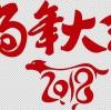 Aviso de vacaciones del Festival de Primavera 2018 - Hongli Pipe Machinery