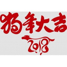 2018 Spring Festival Holiday Notice - Hongli Pipe Machinery
