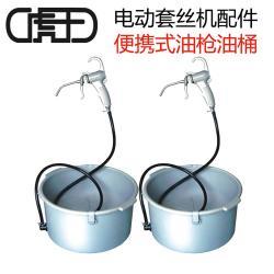 虎王配件油枪油桶