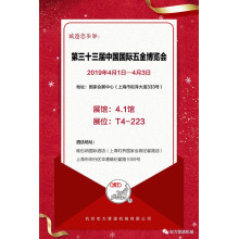 Welcome To Visit : The 33rd. China International Hardware Fair