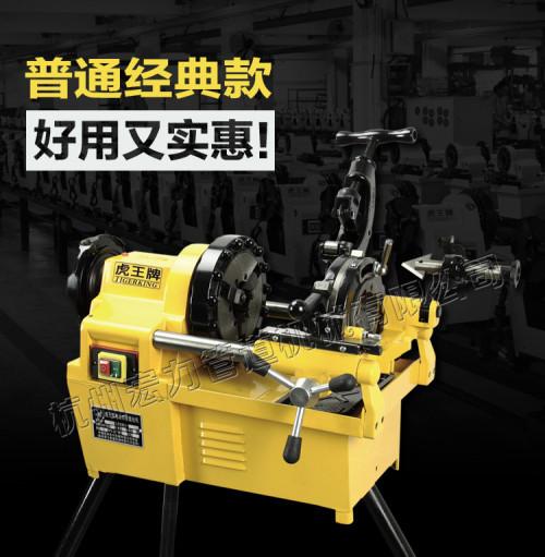 虎王SQ80D1电动切管套丝机1/2-3寸经典款建筑消防套丝机