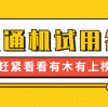 虎王新品疏通机AT50试用名单公示