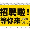 杭州宏力管道机械有限公司招聘啦