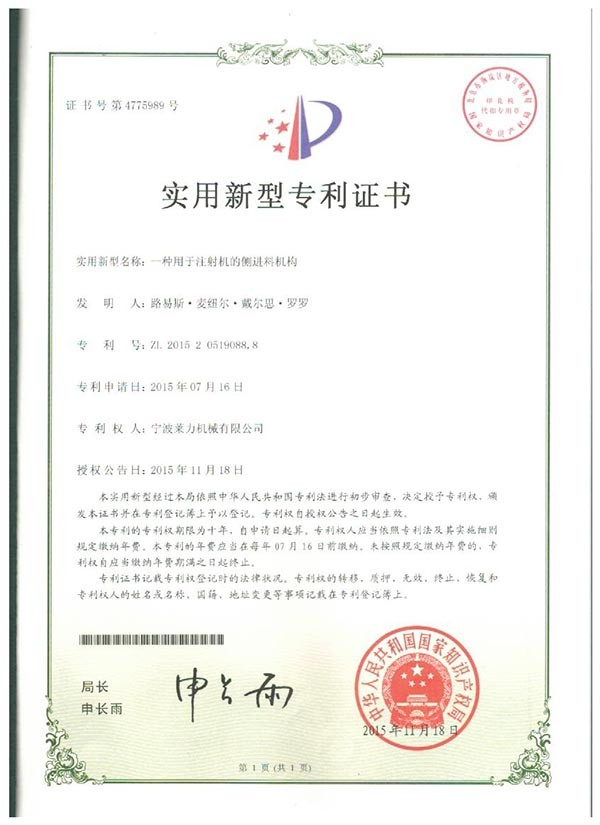 Certificate of Utility Model Patent: A side feed mechanism for injection machine