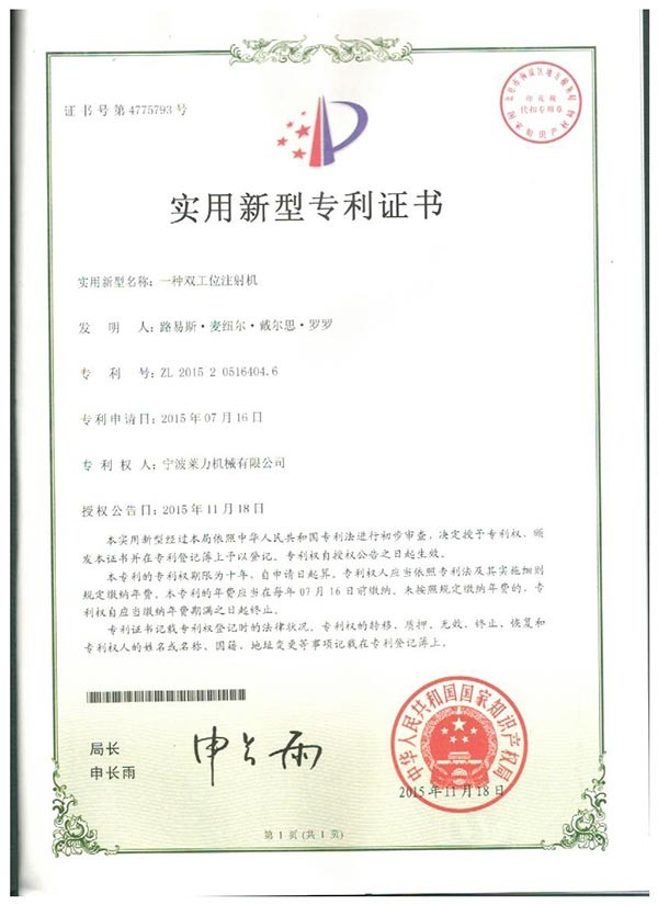 Certificate of Utility Model Patent: A double location injection machine