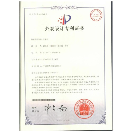 Appearance design patent certificate:  injection machine