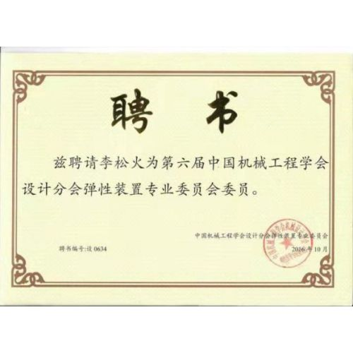 Member of China Mechanical Design Institute (CMDI)