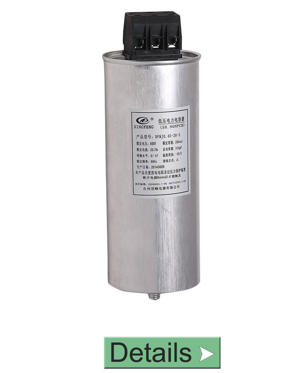 POWER FACTOR 25 KVAR CAPACITOR TO 10KVAR POWER CAPACITOR 100V DFMJ SHUNT 250V