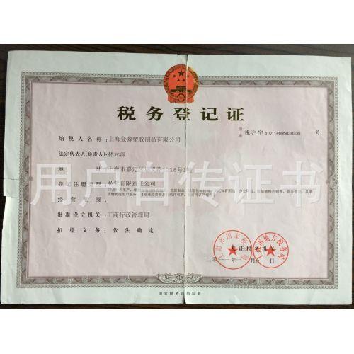 Сертификат на налоговый учет
