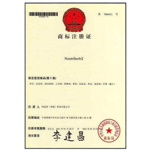 Neutriherbs商标注册证