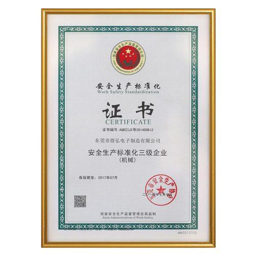 安全生产标准化证书