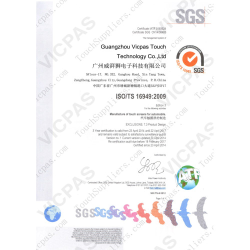 ISO16949: 2009
