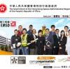 Die Abteilung für Elektrik und Mechanik in Hongkong wählte das Vicpas-Touchscreen-Panel zur Reparatur aus.