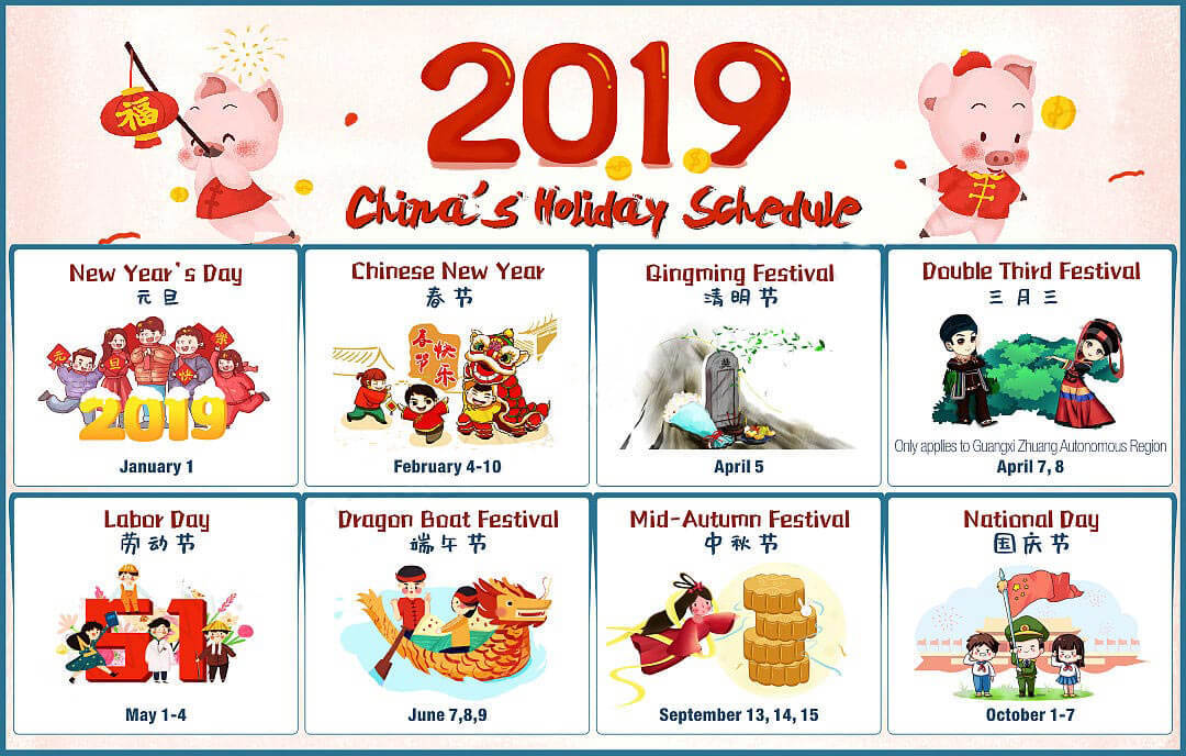 VICPAS HMI Touchscreen 2018 holiday notice. Include New Year's Day, The Spring Festival, The Lantern Festival, Ching Ming Festival, International Labour Day, The Dragon Boat Festival, Mid-autumn(Moon) Festival, National Day