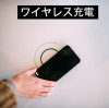 ワイヤレス充電と磁石
